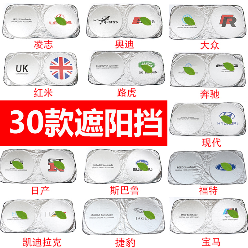 Suitable for automobile sunshade, BMW, Benz and Audi, sunshade for front windshield in summer