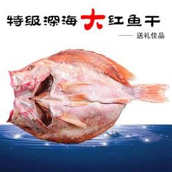 红鱼干深海野生咸鱼生晒海鱼干渔民自晒送礼广东湛江特产海鲜干货