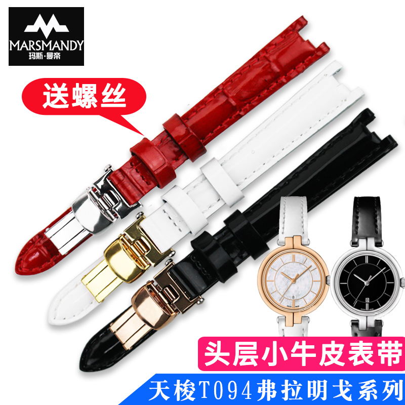 玛斯曼帝适用天梭T094弗拉明戈系列1853手表女表带皮带 t094.210A