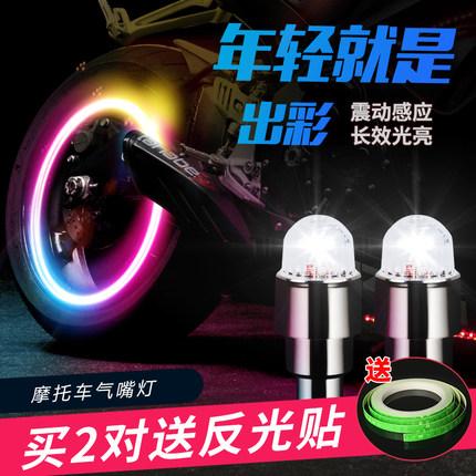 鬼火摩托车气嘴灯踏板车轮胎改装七彩灯爆闪风火轮电动车气门灯
