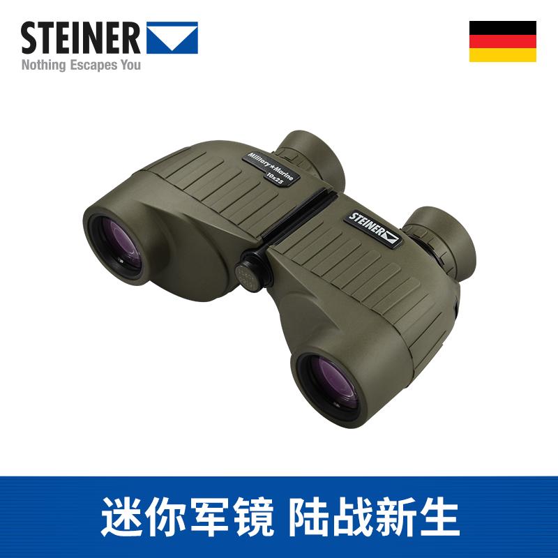 STEINER视得乐德国望远镜2037 10x25 双筒迷你演唱会微光夜视高清