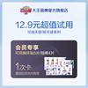 【会员专享】大王天使纸尿裤试用装兑换卡 可兑换不同尺码