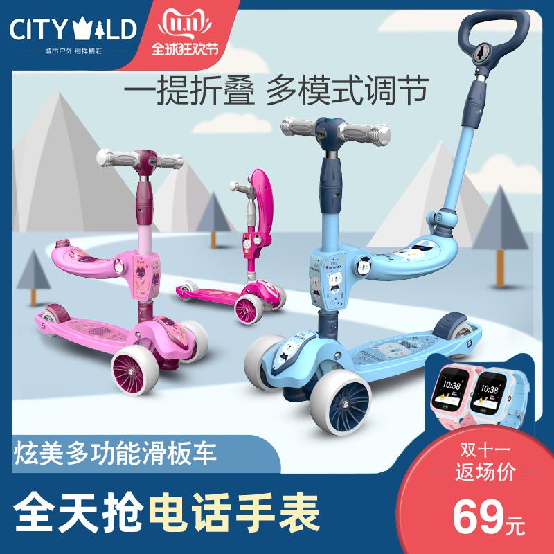 滑板车儿童三合一1-3-6岁2宝宝小孩踏板可坐女男孩单脚滑滑溜溜车