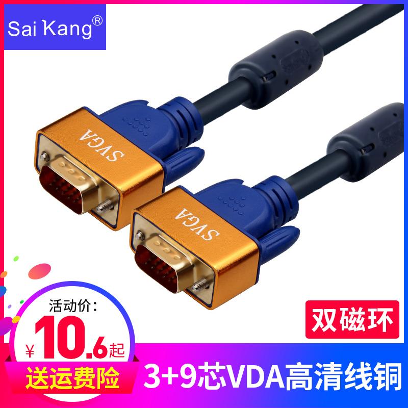 saikang vga线3+9芯电脑显示器连接线数据线VGA高清线视频投影仪