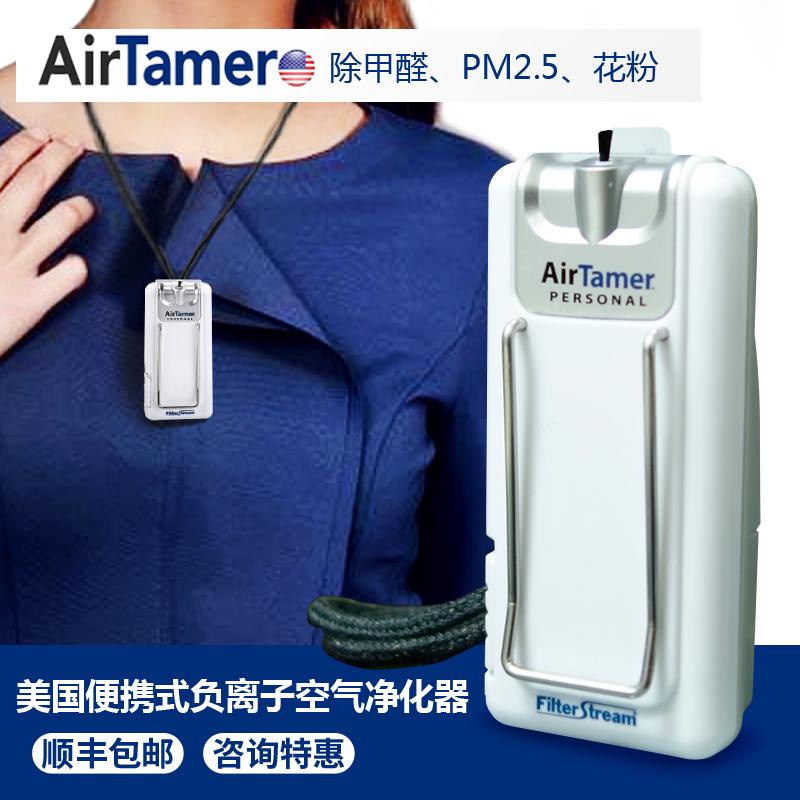 [阿国生活电器馆空气净化,氧吧]美国Airtamer爱塔梅尔随身负离月销量0件仅售620元