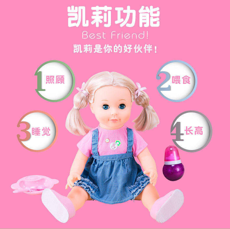 Интерактивные куклы Артикул 578894947658