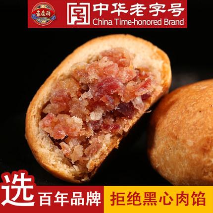 第2件减20元」吉庆祥 宣威云腿蛋黄硬壳火腿酥皮月饼多口味散装