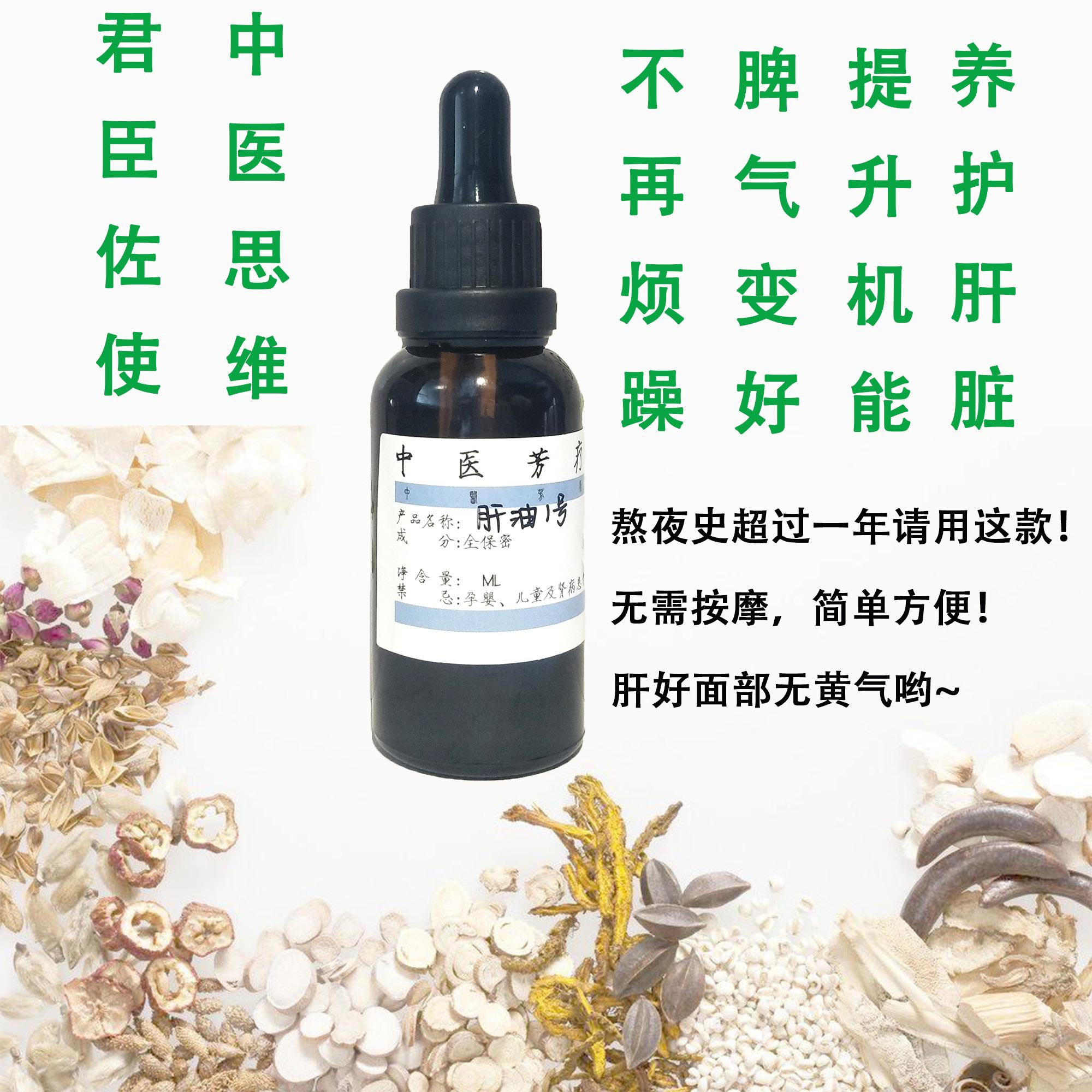 包邮30ML适用yan肝中医芳疗好气色肝养号1肝油