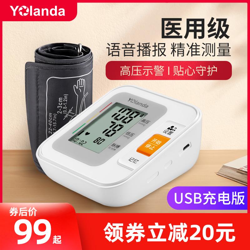 电子血压计测量仪高精度 全自动臂式量血压家用精准监测仪yolanda