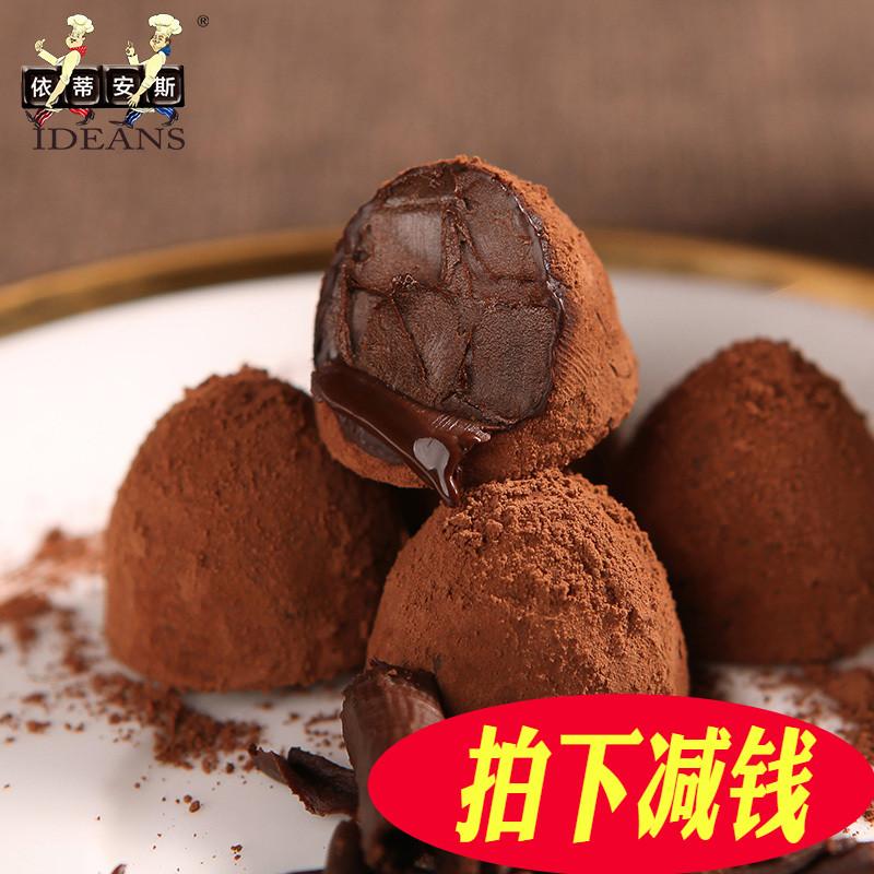 依蒂安斯65%纯可可脂高纯松露黑巧克力320g礼盒装手工进口料零食