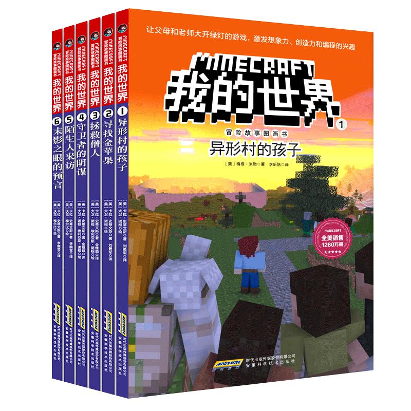 全套6册我的世界书 漫画书冒险故事第一辑1-6册 小学生游戏版正版游戏益智 乐高需要用券