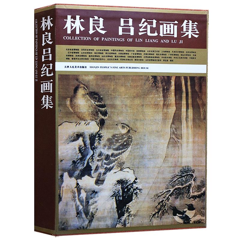 天津人民美术出版社责任编辑刘正,刘建平集林良吕纪画正版