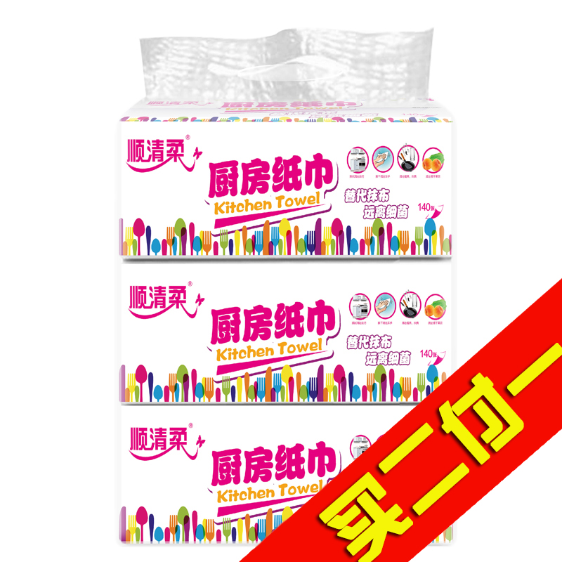 ~天貓超市~順清柔廚房 2層70抽^~3包去汙吸油吸水衛生抽紙巾