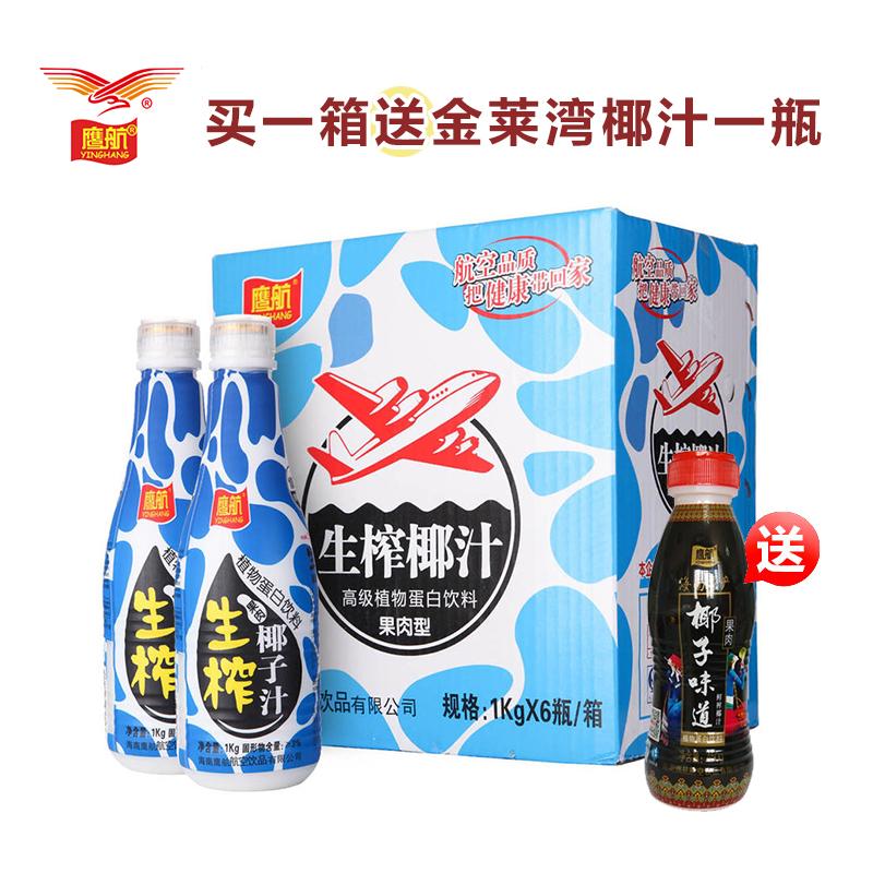 ~天貓超市~鷹航 生榨果肉椰汁1kg^~6瓶 大包裝 果汁 飲料