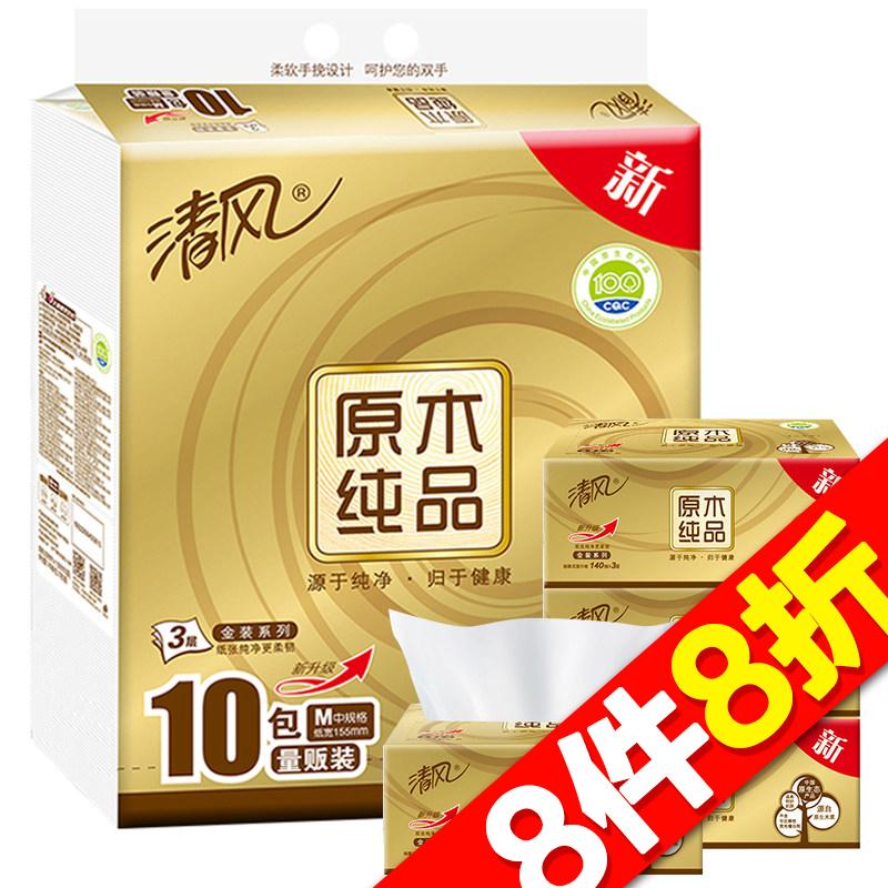 ~天貓超市~清風原木純品金裝3層140抽^~10包中規軟包抽取麵紙巾