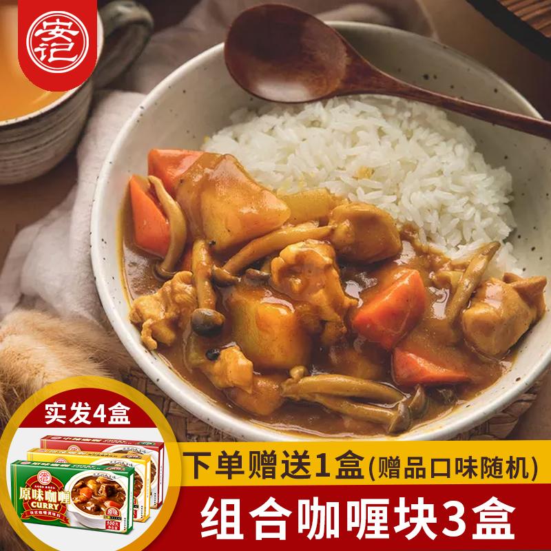 安记咖喱块日本咖喱饭料理调料包儿童咖喱酱速食即食拌饭100g*3盒