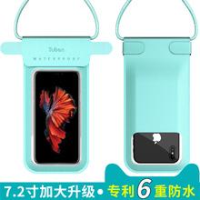 手机防水袋潜水手机套触屏通用游泳防水手机壳酪脖防尘包苹果华为