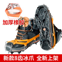 Ice Claw anti-skid shoe set outdoor mountaineering shoes snow ultra light rock climbing ice manganese steel 8 nail simple ice grip