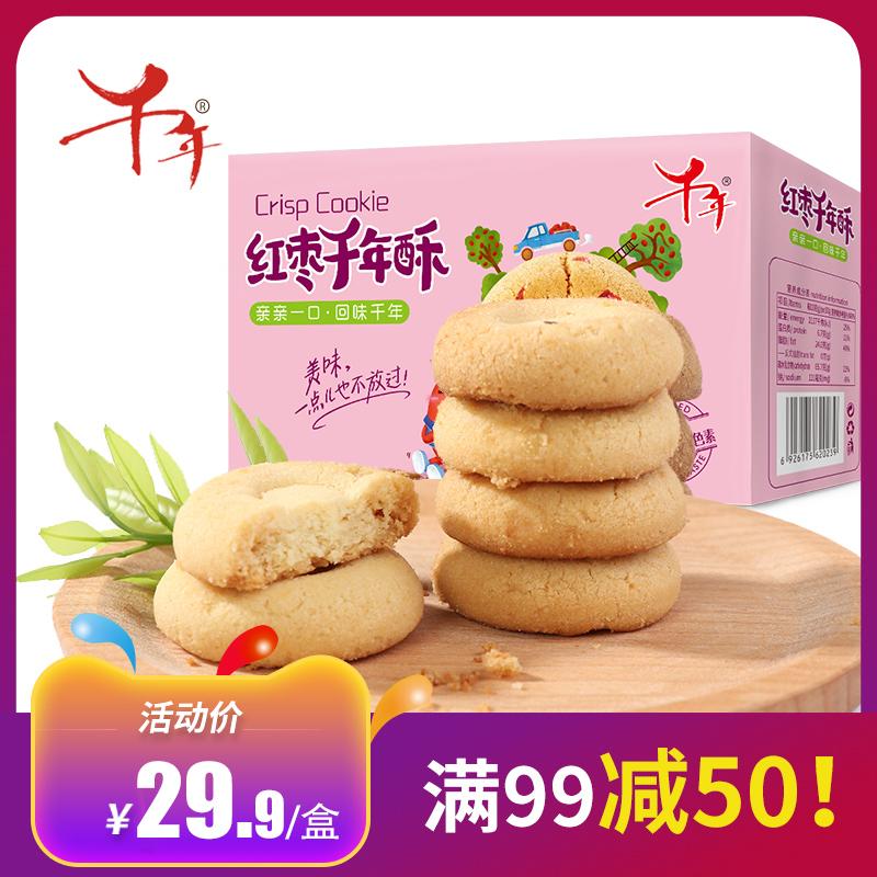 千年酥江西特产糕点1份25小包美味点心零食饼干桃酥饼