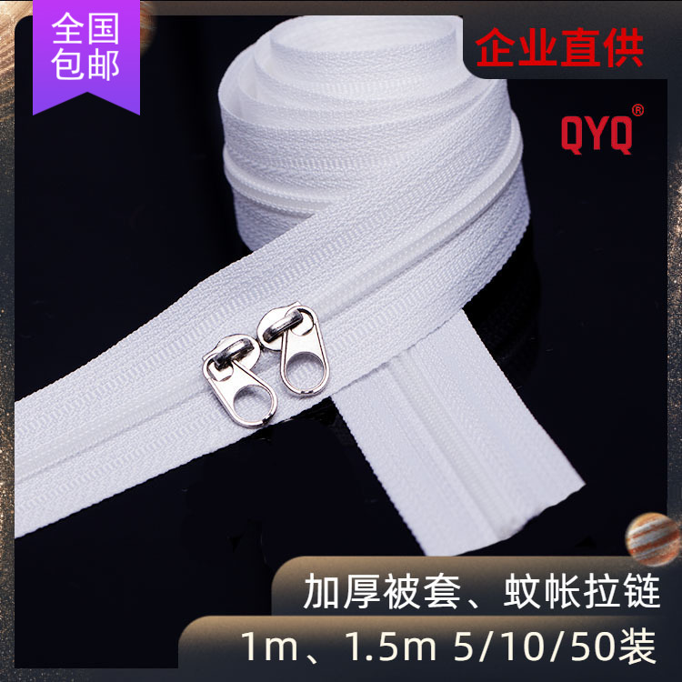 Pop up mosquito net household No.3 white extra thick double head 1m long 2 zipper head quilt cover pull lock quilt cover accessories