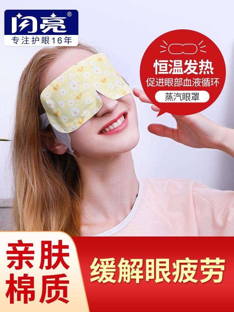 【闪亮】蒸汽热敷女男睡眠发热眼罩满35元可用3元优惠券