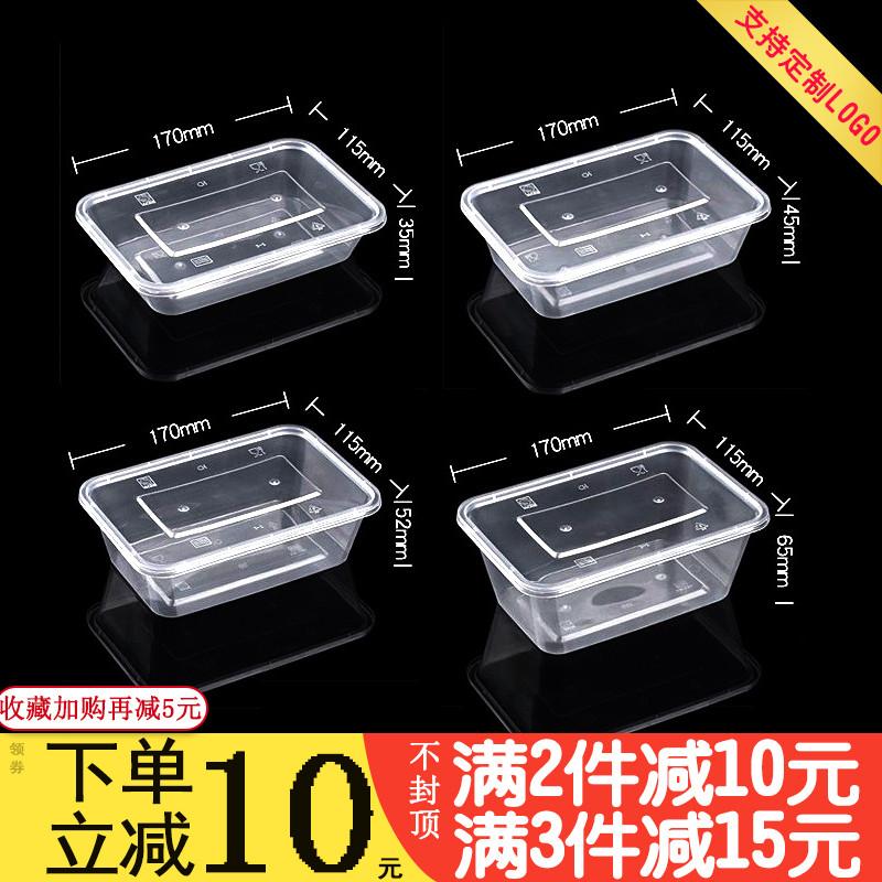 长方形500ml一次性塑料便当方盒不包邮
