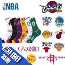 火箭湖人NBA篮球袜男中筒专业运动袜吸汗跑步四季透气凯尔特人