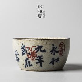 景德镇陶瓷品茗杯 创意手绘仿古粗陶茶杯个人杯主人杯 功夫茶杯子