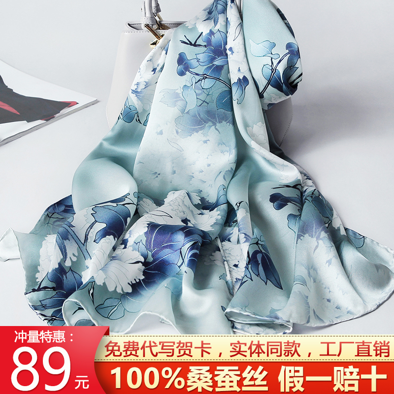Spring and autumn womens silk scarves versatile big shawl Hangzhou silk mothers middle aged 100% mulberry silk long scarf