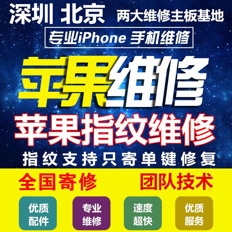 手机维修店iPhone6s基带8换屏X主板解锁5不开机苹果7plus指纹修复