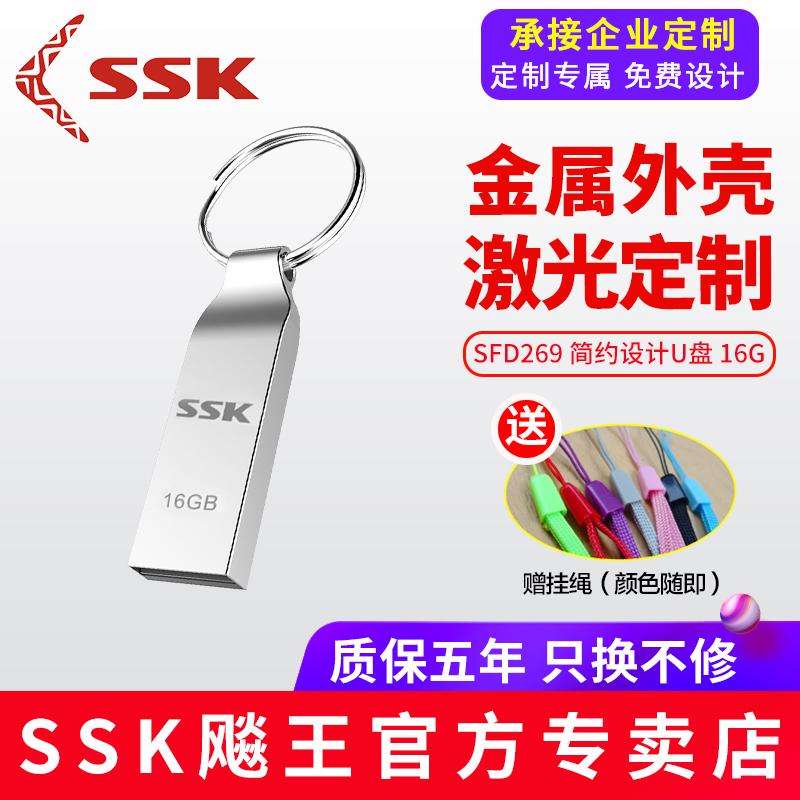11-09新券SSK飚王SFD269 U盘16g 学生小U盘 展会礼品企业 私人定制Logo刻