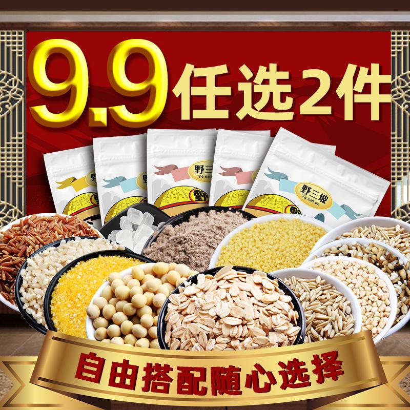 9.9元任选2件五谷杂粮限1份请看详情页操作下单 糙米黑米燕麦荞麦