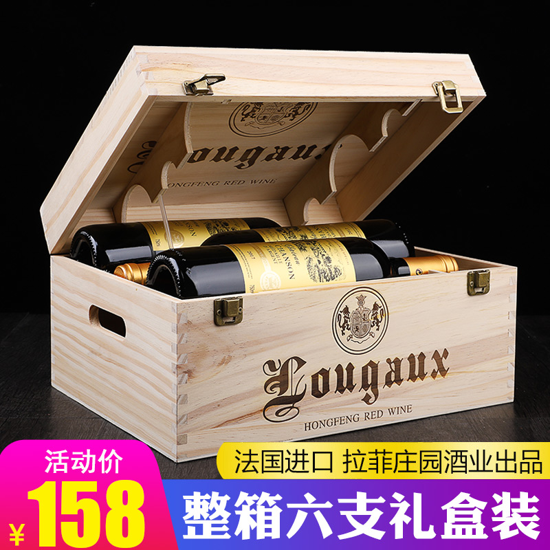 French imported red wine Lafite Manor wine business operation Bordeaux dry red wine full box 6 gift boxes