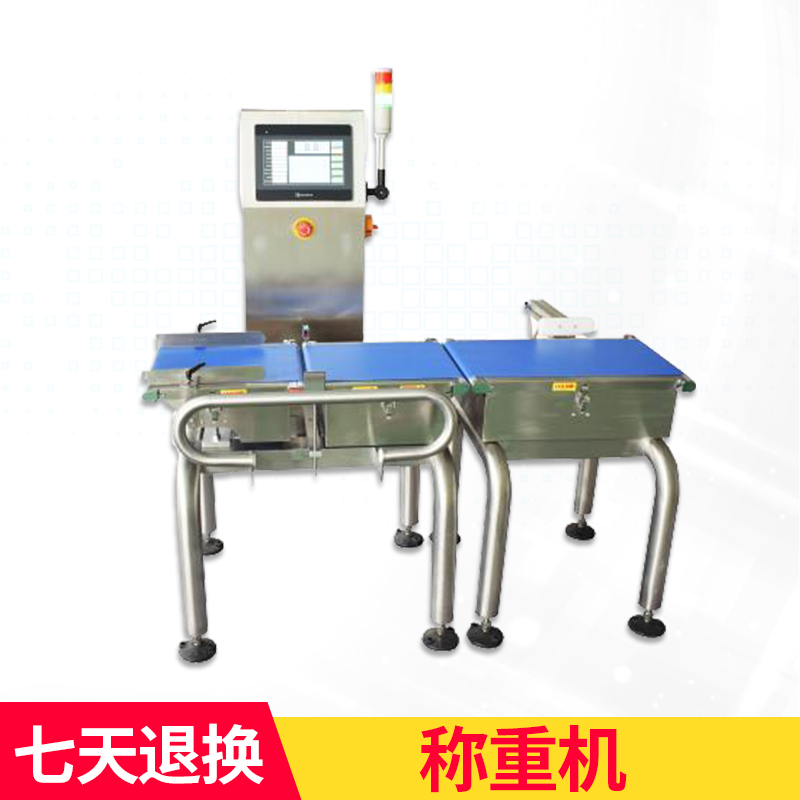 Weighing machine high performance weighing machine dry salted products automatic weight sorter dry goods weighing machine products