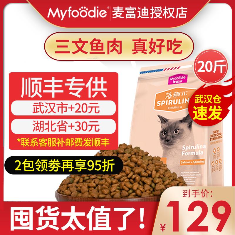 武汉湖北补邮费可发顺丰麦富迪猫粮藻趣儿猫粮10kg成猫猫粮20斤装优惠券