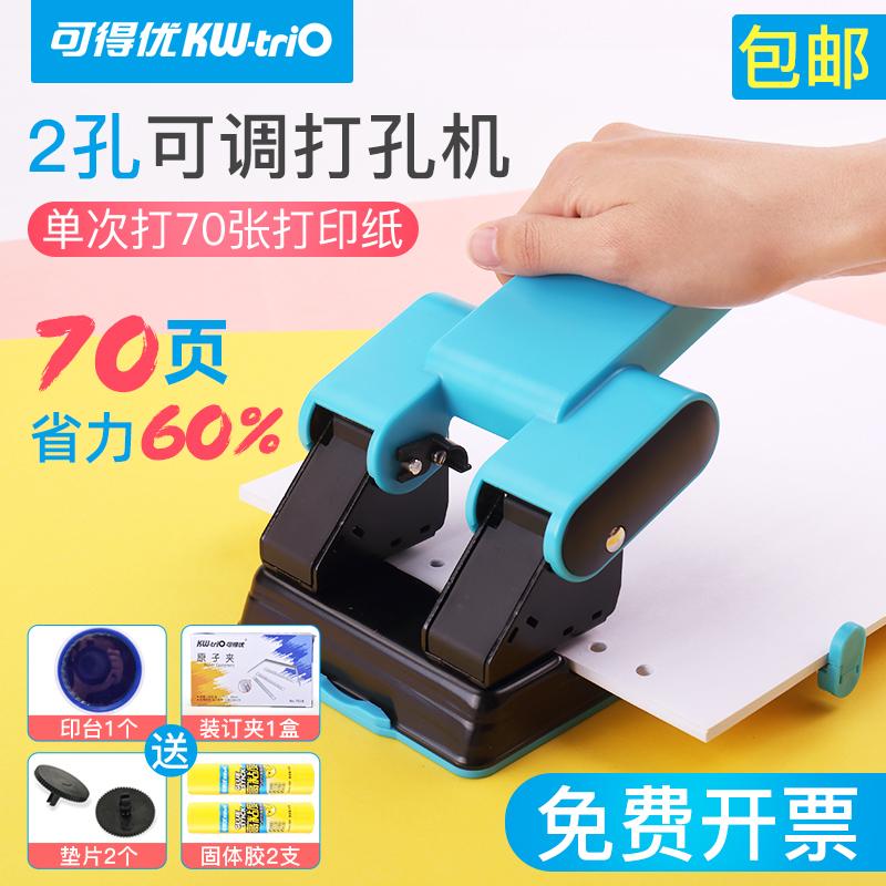 可得优省力打孔器文具装订打孔机装订机纸张财务打孔器打孔器双孔纸张多页打孔厚纸
