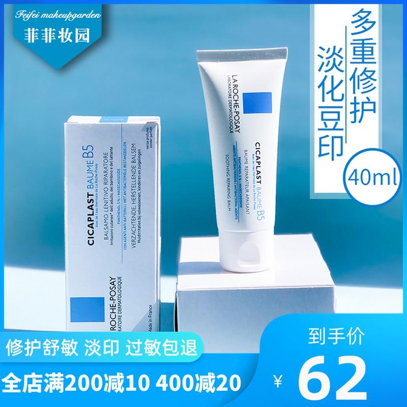 法国理肤泉B5多效修复霜40ml舒缓淡化痘疤祛痘印膏修护敏感肌损伤图片