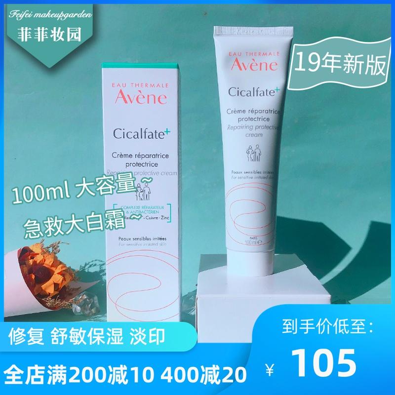 雅漾活泉修复sos大白霜祛痘印修护角质红血丝敏感肌舒缓保湿100ml