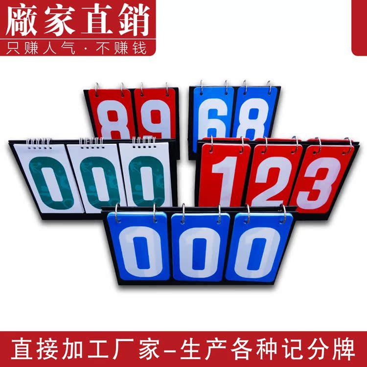 Двузначный балл с двузначными номерами карт с двумя цифрами 2 цифры табло 3-значный счетный счет 3-х значный счет