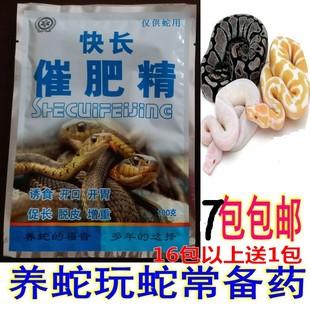 蛇用催肥精蛇快长催肥精生长素诱食促进蜕皮诱食开胃增重增强抵抗