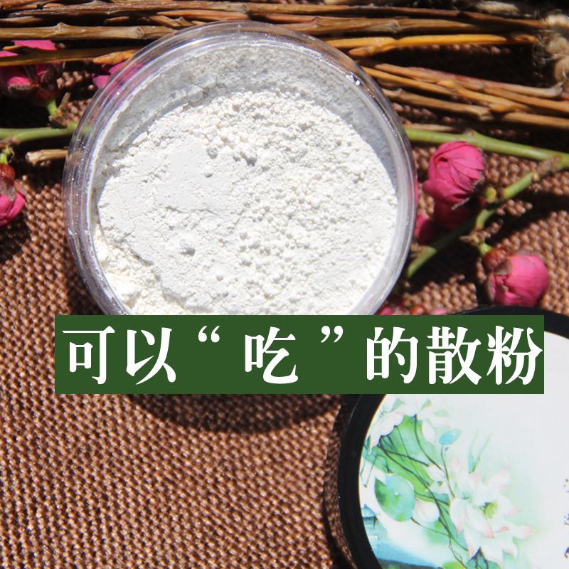 无荧光 天然植物纯古法散粉干粉定妆粉控油蜜粉遮瑕珍珠粉晚安粉10-13新券