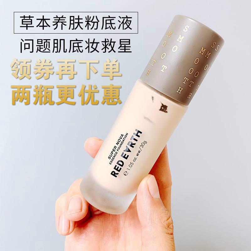 李嘉琪同款日本 Red earth红地球粉底液能养肤草本精华奶油肌限时2件3折