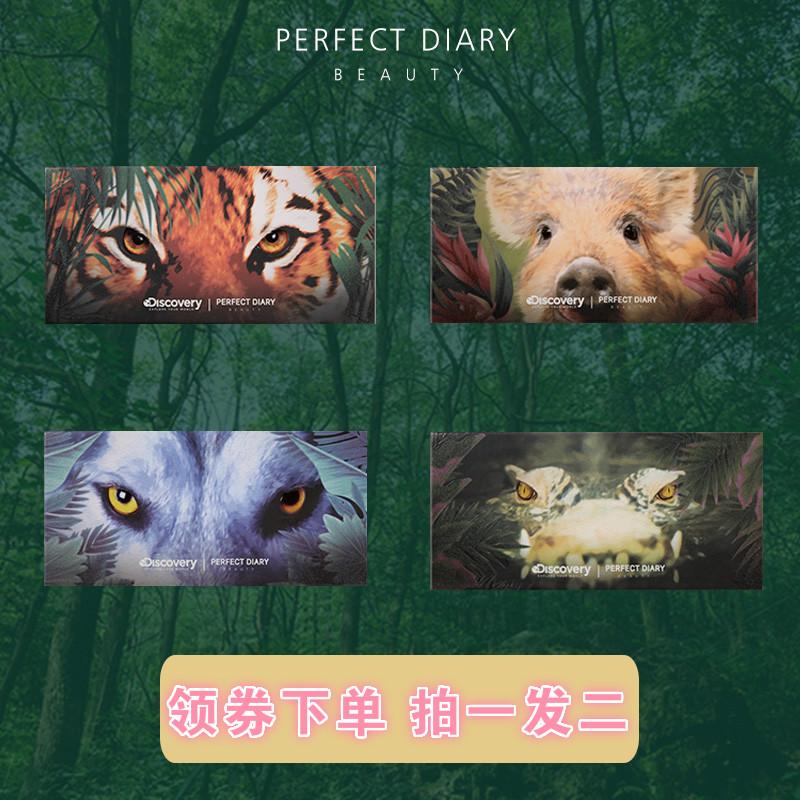 券后128.10元完美日记浣熊盘熊猫眼影盘探险家十二色动物眼影盘大熊猫眼影现货