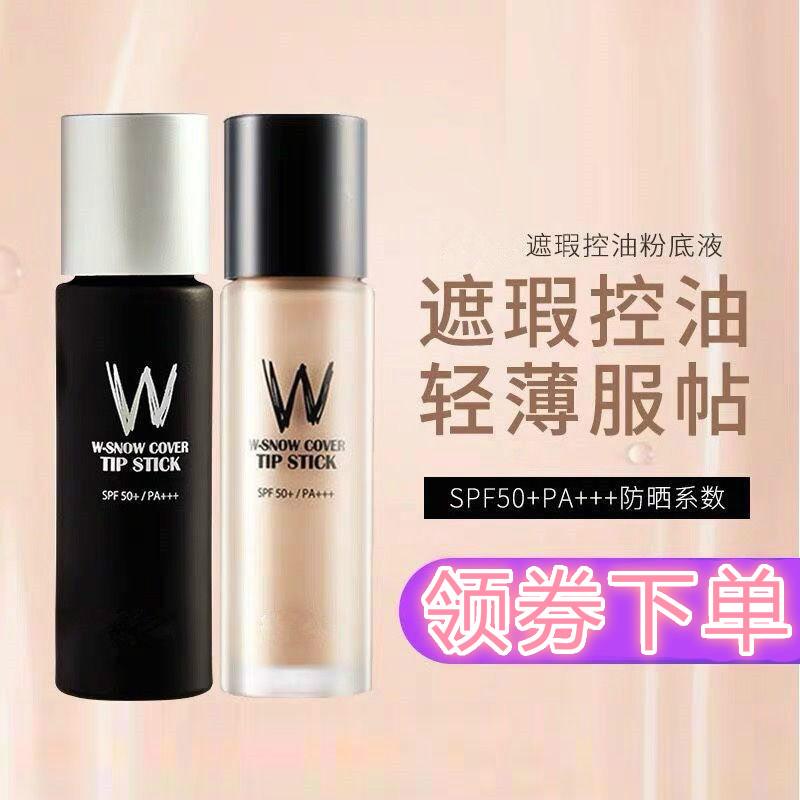 11月30日最新优惠嘉琪韩国wlab w . lab保湿dw粉底液