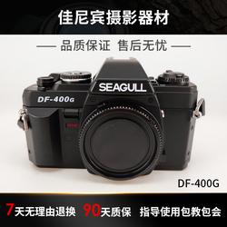 全新海鸥DF-400G单反照相机胶卷傻瓜机高端机入门135胶片摄影收藏