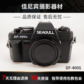 全新海鸥DF-400G单反照相机胶卷傻瓜机高端机入门135胶片摄影收藏图片