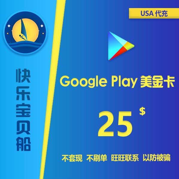 美国谷歌25美金Google Play Gift Card 25美元充值卡礼品卡代充值
