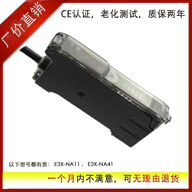 现货全新山姆龙光纤放大器E3X-NA11 NPN E3X-NA41 PNP