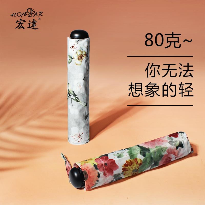 宏达旗舰店超轻太阳伞防晒防紫外线女铅笔羽毛轻便碳纤维遮阳雨伞