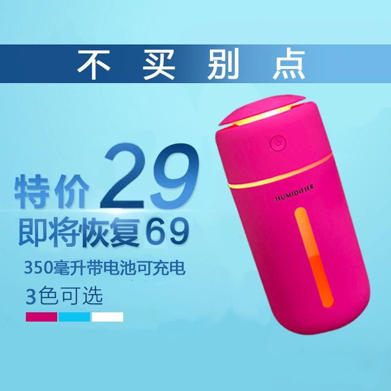 [来电通数码专营店USB加湿器]加湿器家用静音卧室小米小型空气无线可月销量255件仅售29元
